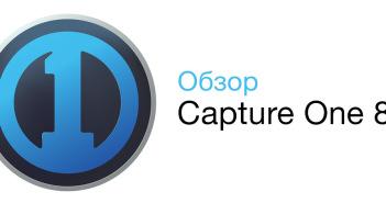 Обзор Capture One 8